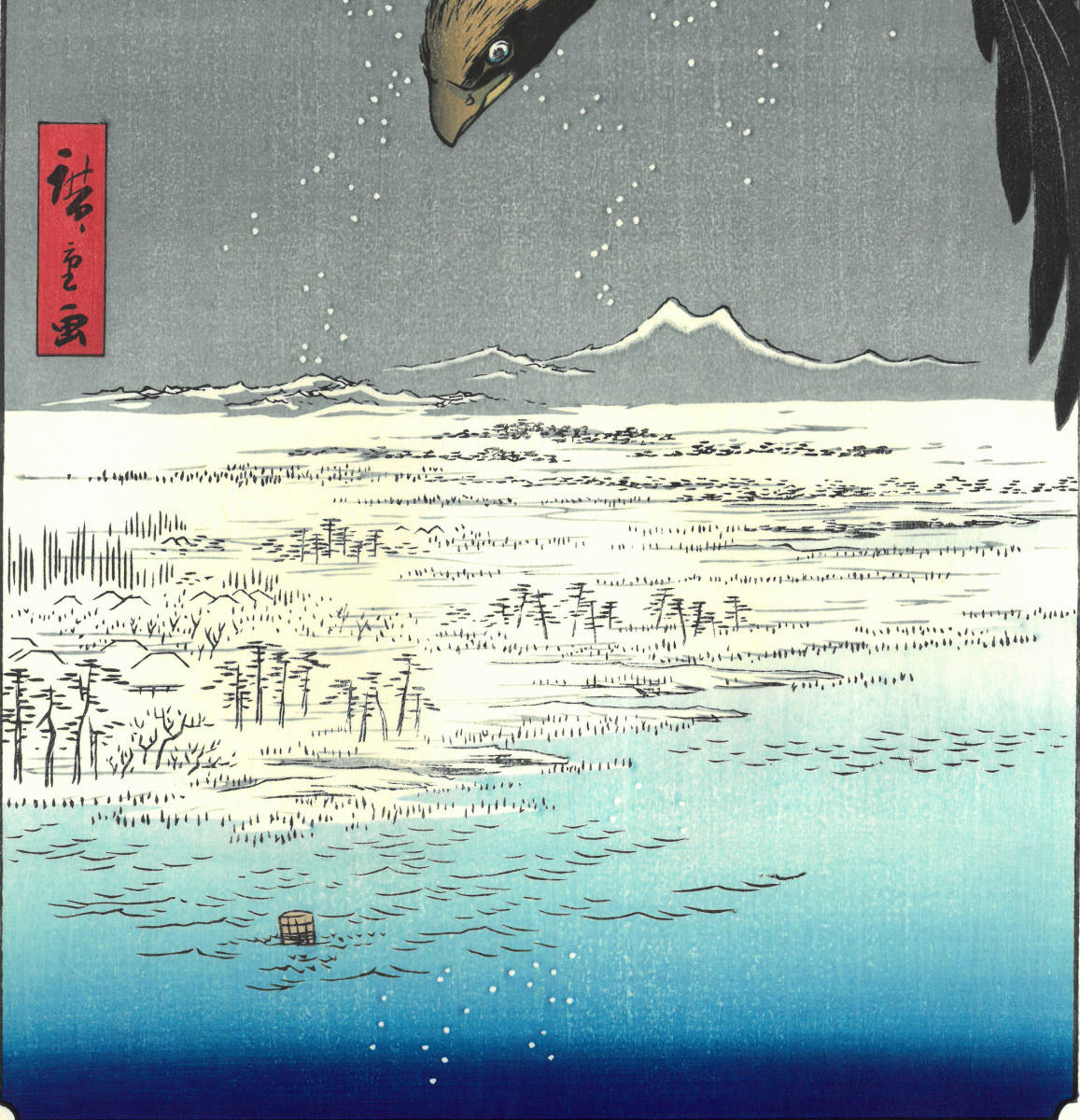 歌川広重 (Utagawa Hiroshige) 木版画 江戸百景 #108. 深川州崎十万坪  初版1856-58年頃  広重の木版画の真の素晴らしさをご堪能下さい! _画像7