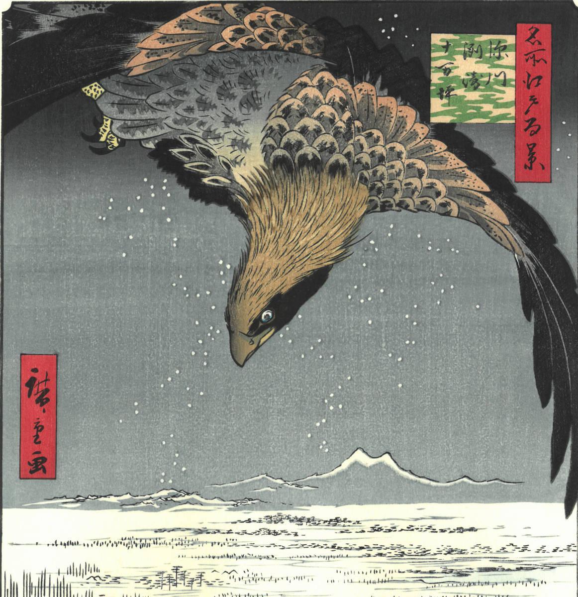 歌川広重 (Utagawa Hiroshige) 木版画 江戸百景 #108. 深川州崎十万坪  初版1856-58年頃  広重の木版画の真の素晴らしさをご堪能下さい! _画像5
