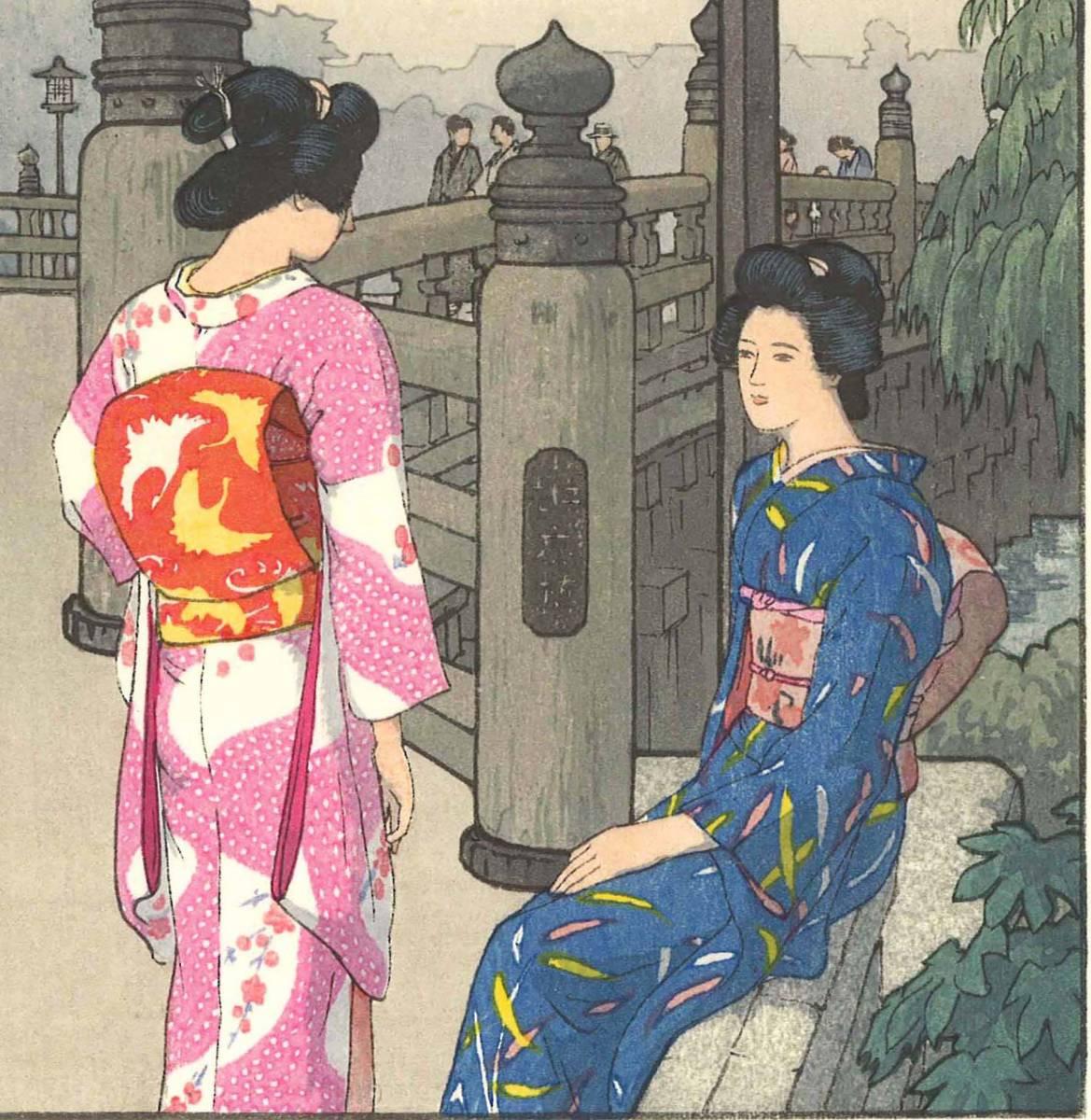 吉田遠志 木版画  014103 弁慶橋 (Benkei Bridge)  初摺1941年    最高峰の摺師の技をご堪能下さい!!_画像10