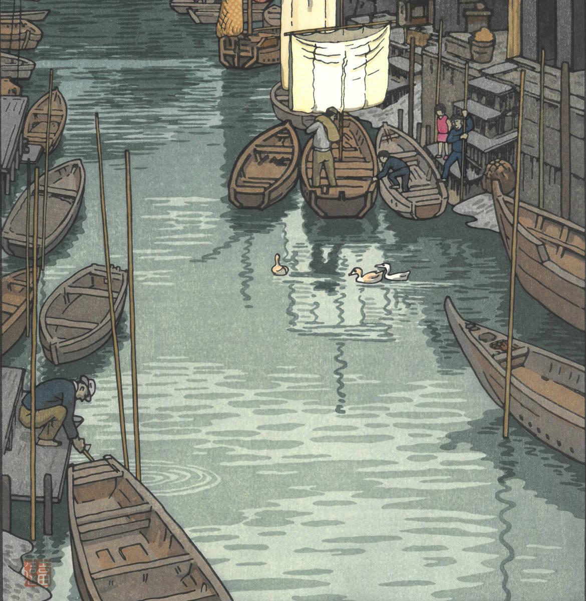 吉田遠志 木版画  015101 浦安 (Urayasu)  初摺1951年    最高峰の摺師の技をご堪能下さい!!_画像8