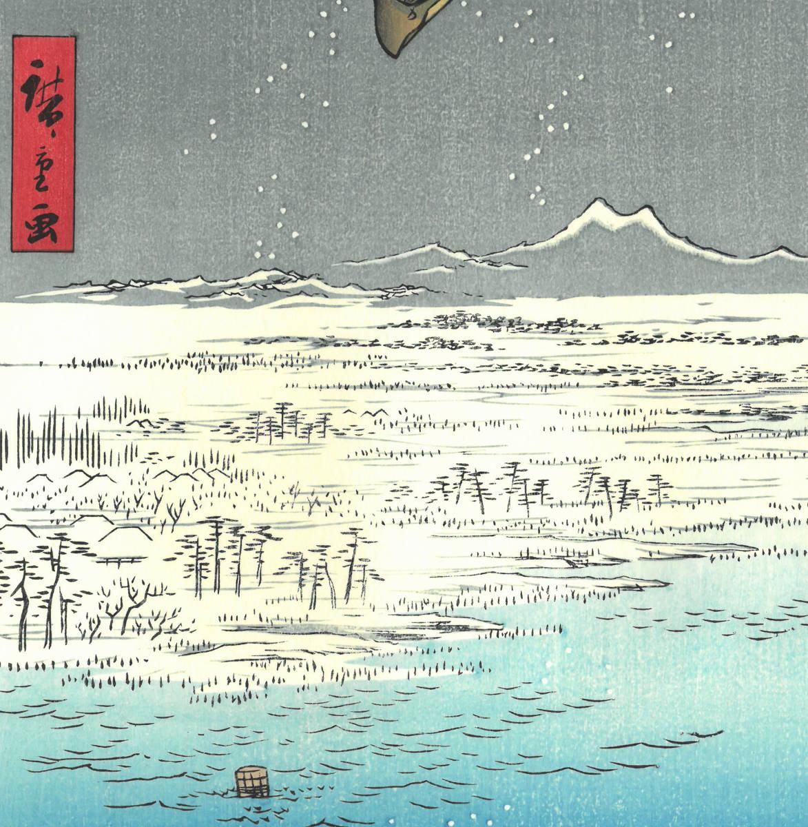 歌川広重 (Utagawa Hiroshige) 木版画 江戸百景 #108. 深川州崎十万坪  初版1856-58年頃  広重の木版画の真の素晴らしさをご堪能下さい! _画像9