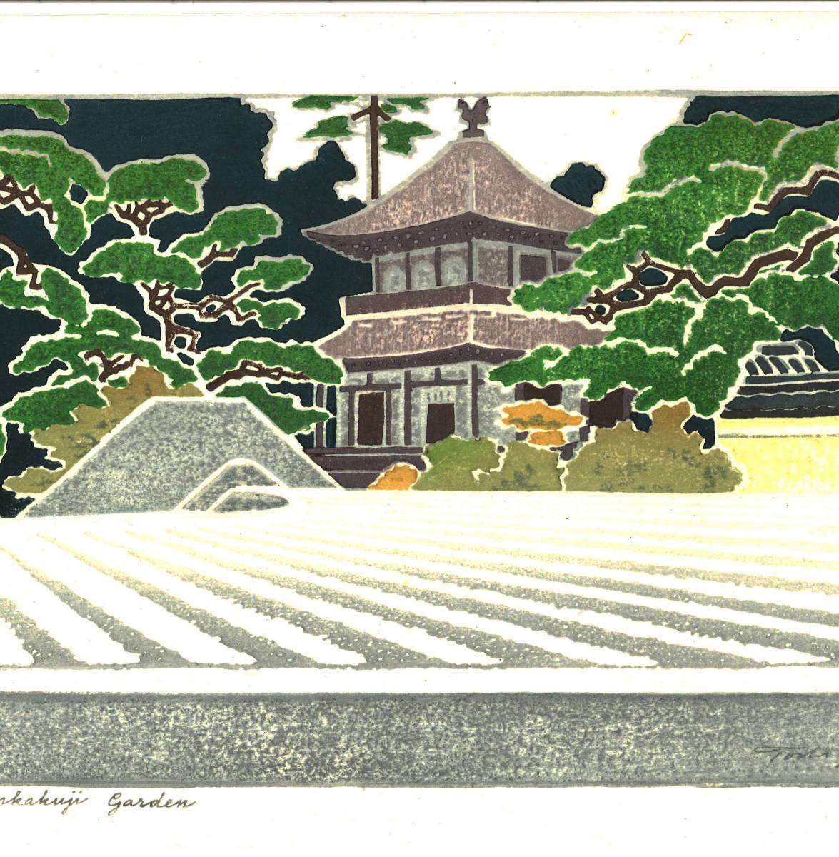 吉田遠志 木版画   016302 銀閣寺の庭  (Ginkakuji Garden)   初摺1963年  最高峰の摺師の技をご堪能下さい!!_画像3