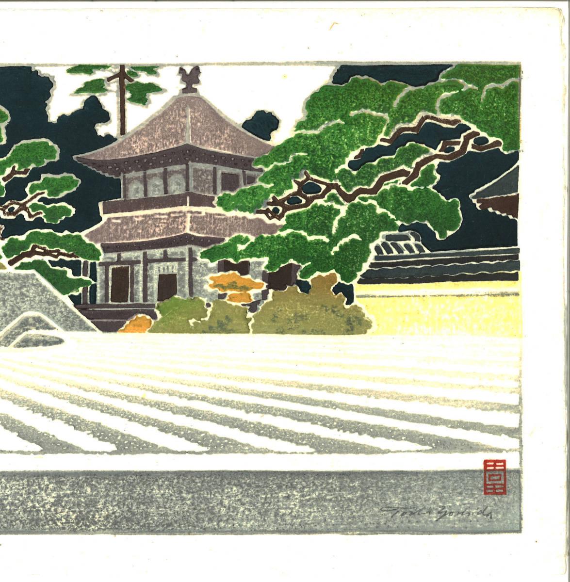 吉田遠志 木版画   016302 銀閣寺の庭  (Ginkakuji Garden)   初摺1963年  最高峰の摺師の技をご堪能下さい!!_画像4