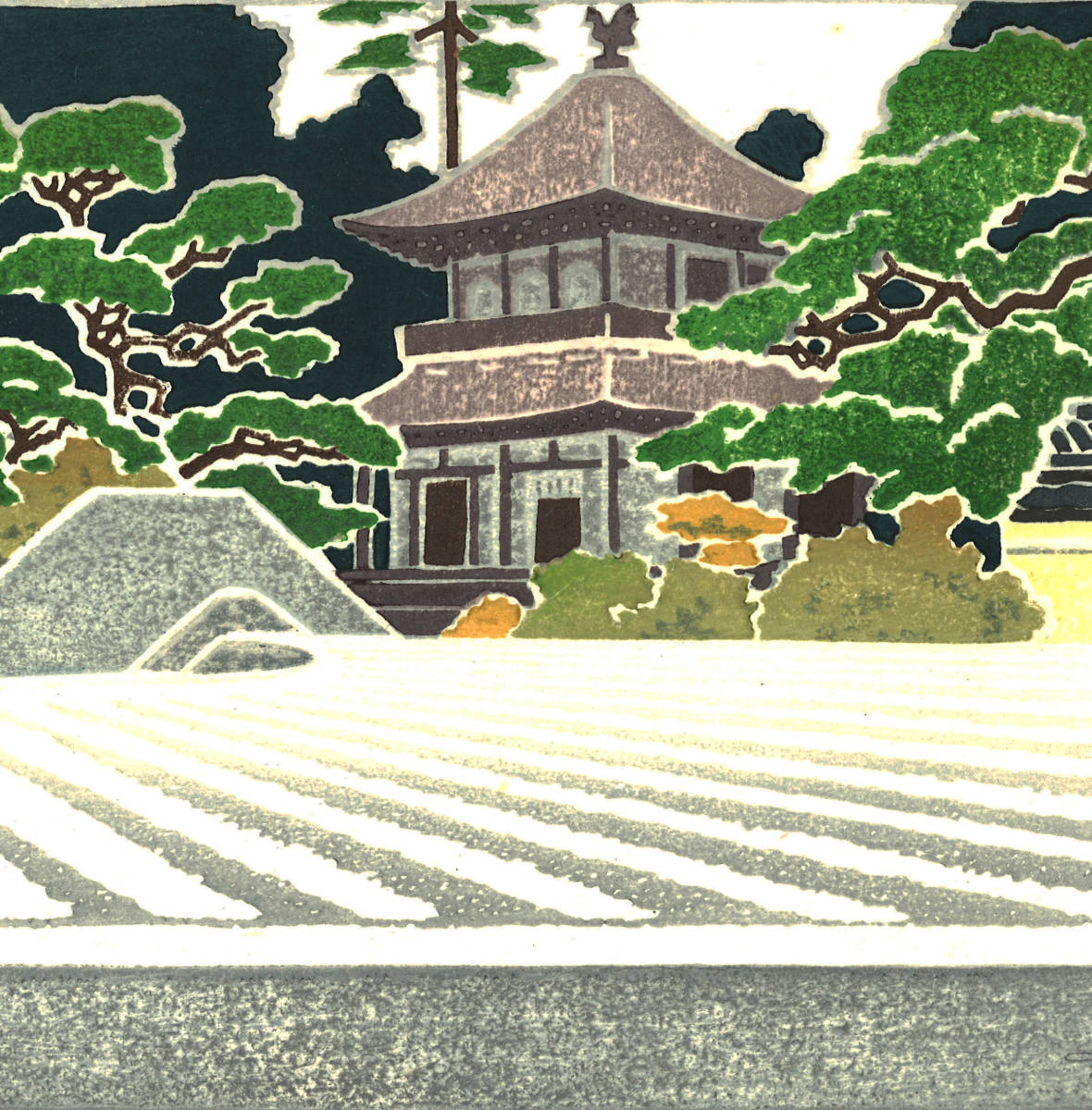 吉田遠志 木版画   016302 銀閣寺の庭  (Ginkakuji Garden)   初摺1963年  最高峰の摺師の技をご堪能下さい!!_画像6