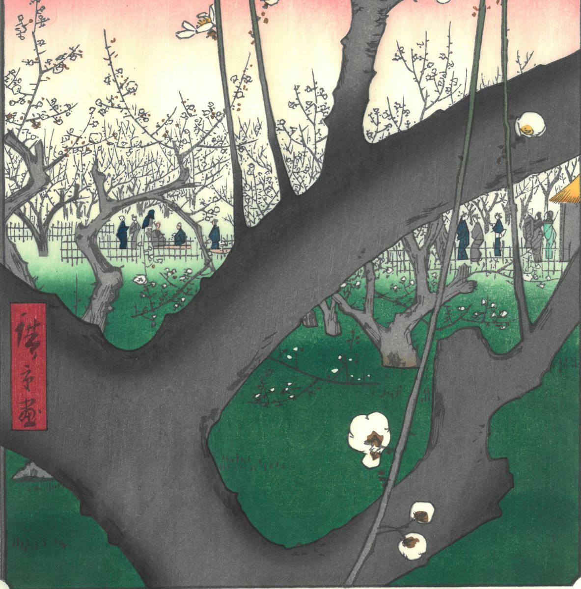 歌川広重 (Utagawa Hiroshige) 木版画 江戸百景 #30. 亀戸梅屋舗 初版1856-58年頃 広重の木版画の真の素晴らしさをご堪能下さい!_画像7