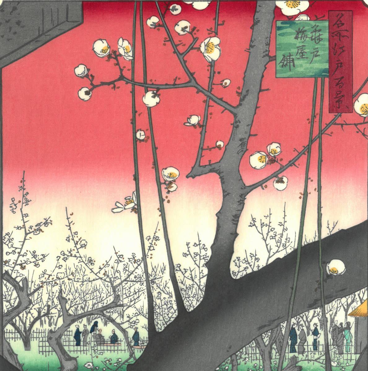 歌川広重 (Utagawa Hiroshige) 木版画 江戸百景 #30. 亀戸梅屋舗 初版1856-58年頃 広重の木版画の真の素晴らしさをご堪能下さい!_画像5