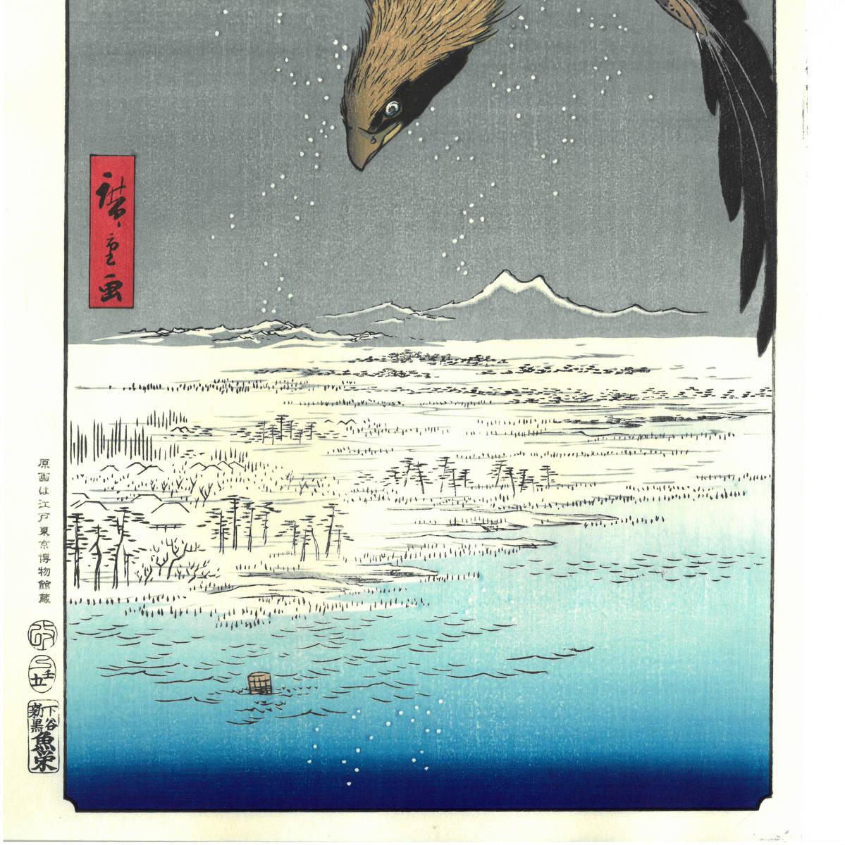 歌川広重 (Utagawa Hiroshige) 木版画 江戸百景 #108. 深川州崎十万坪  初版1856-58年頃  広重の木版画の真の素晴らしさをご堪能下さい! _画像4