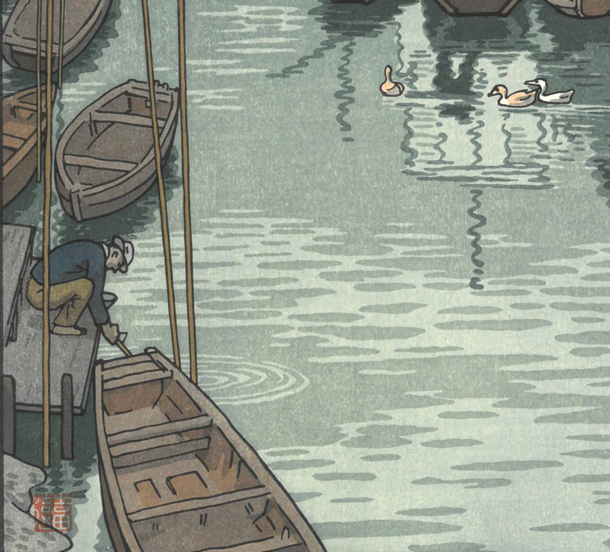 吉田遠志 木版画  015101 浦安 (Urayasu)  初摺1951年    最高峰の摺師の技をご堪能下さい!!_画像10