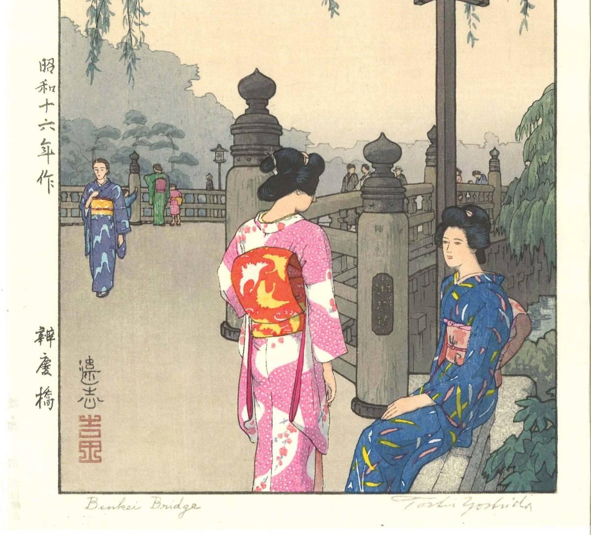 吉田遠志 木版画  014103 弁慶橋 (Benkei Bridge)  初摺1941年    最高峰の摺師の技をご堪能下さい!!_画像4