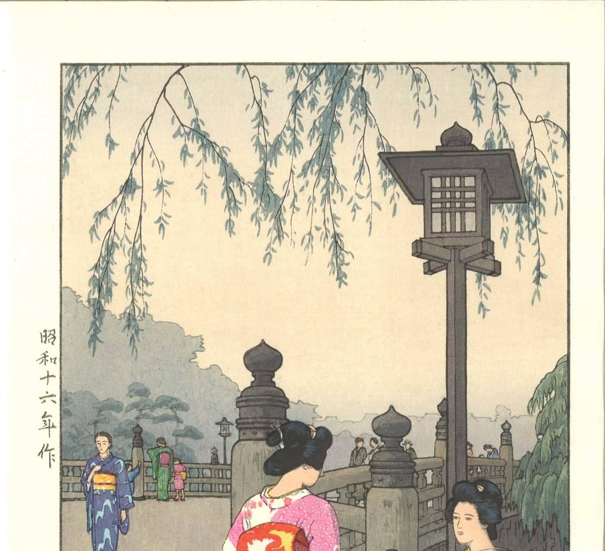 吉田遠志 木版画  014103 弁慶橋 (Benkei Bridge)  初摺1941年    最高峰の摺師の技をご堪能下さい!!_画像2