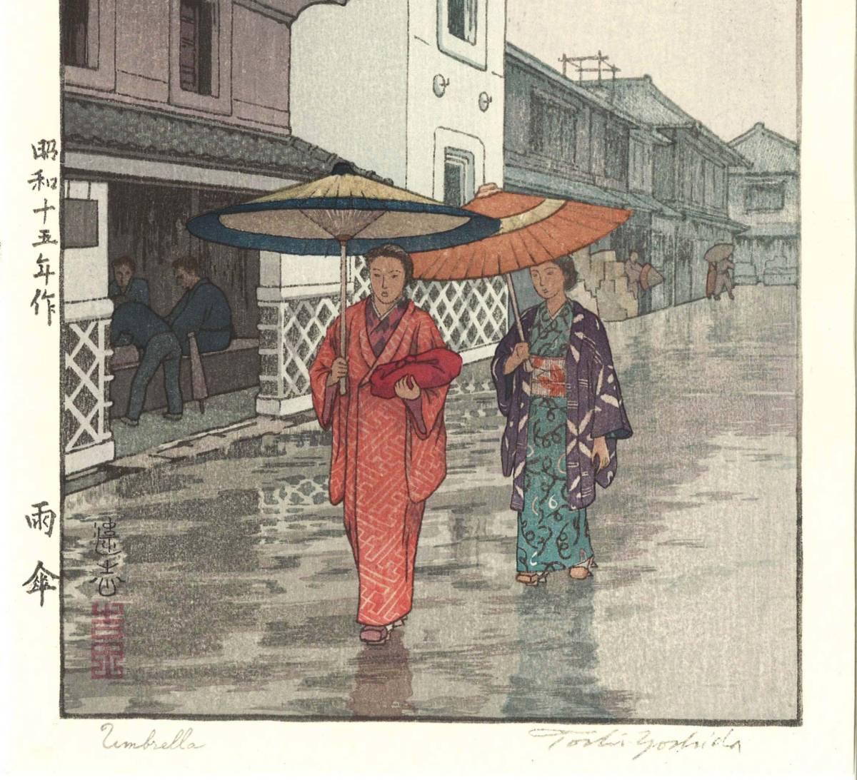 吉田遠志 木版画 014002 雨傘 (Umbrella) 初摺1940年  最高峰の摺師の技をご堪能下さい!!_画像4