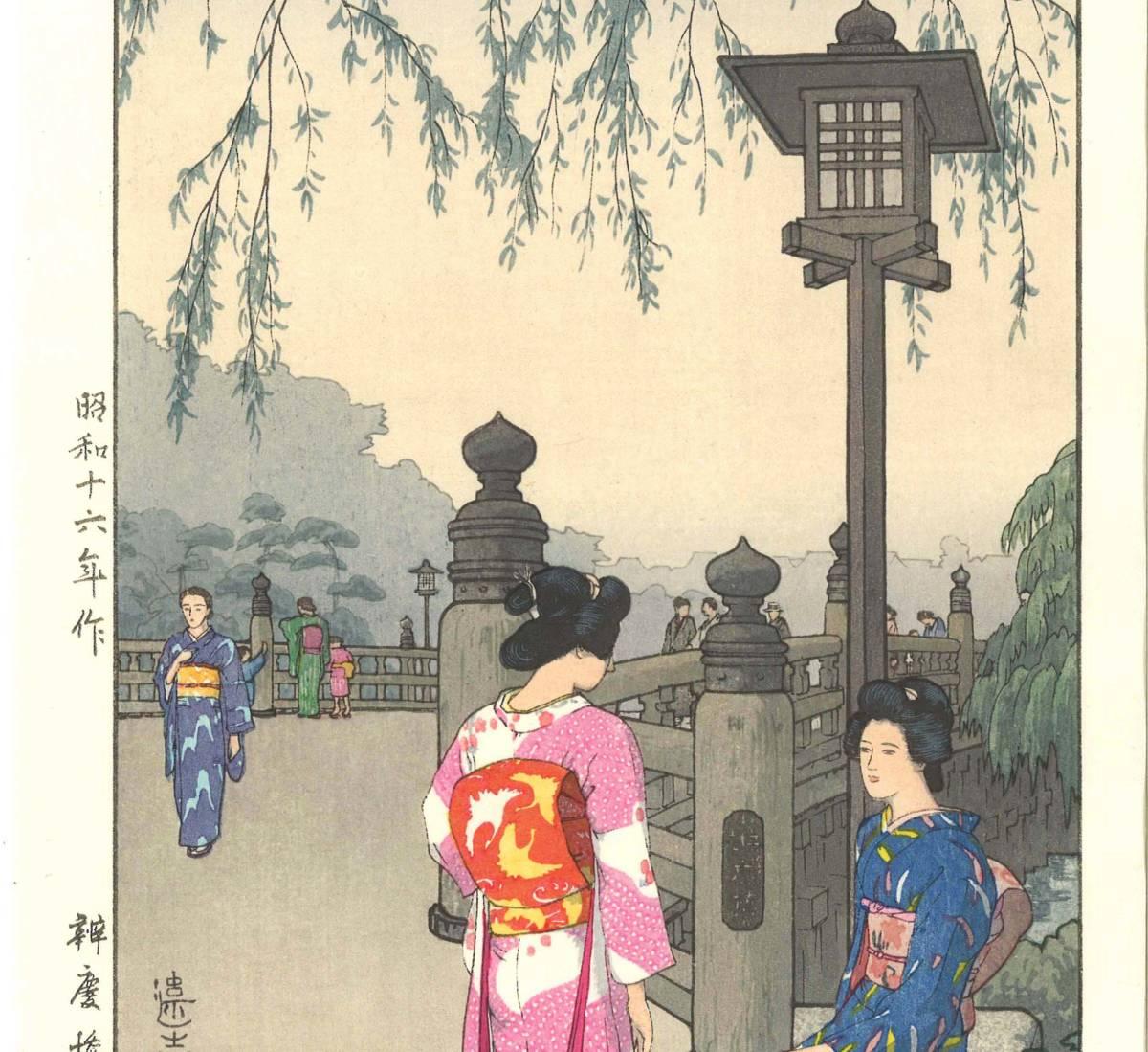 吉田遠志 木版画  014103 弁慶橋 (Benkei Bridge)  初摺1941年    最高峰の摺師の技をご堪能下さい!!_画像3