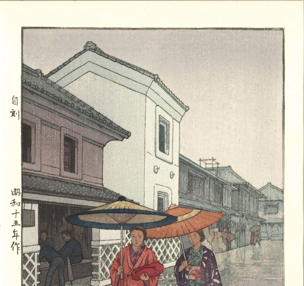 吉田遠志 木版画 014002 雨傘 (Umbrella) 初摺1940年  最高峰の摺師の技をご堪能下さい!!_画像2