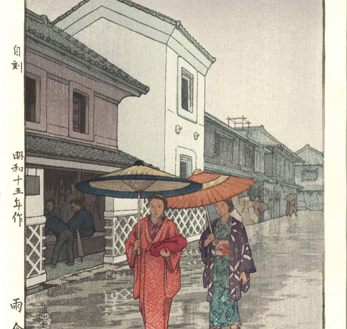 吉田遠志 木版画 014002 雨傘 (Umbrella) 初摺1940年  最高峰の摺師の技をご堪能下さい!!_画像3