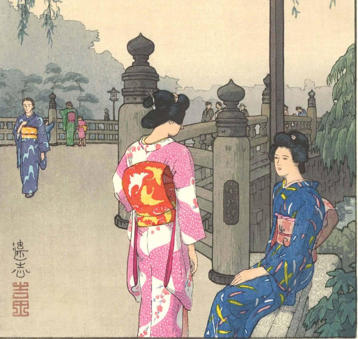吉田遠志 木版画  014103 弁慶橋 (Benkei Bridge)  初摺1941年    最高峰の摺師の技をご堪能下さい!!_画像7