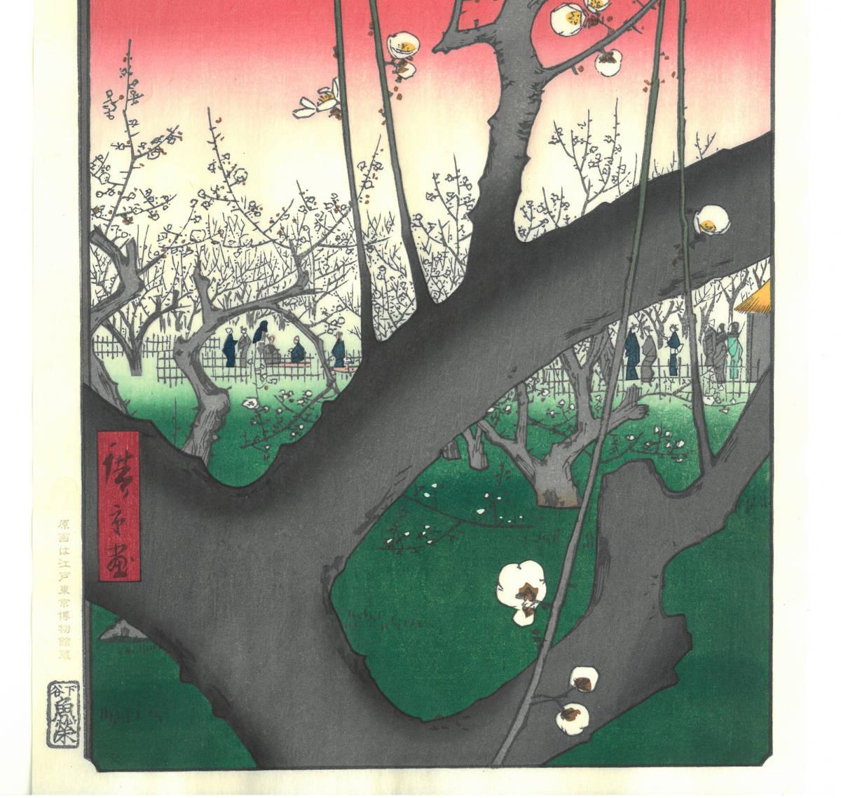 歌川広重 (Utagawa Hiroshige) 木版画 江戸百景 #30. 亀戸梅屋舗 初版1856-58年頃 広重の木版画の真の素晴らしさをご堪能下さい!_画像4