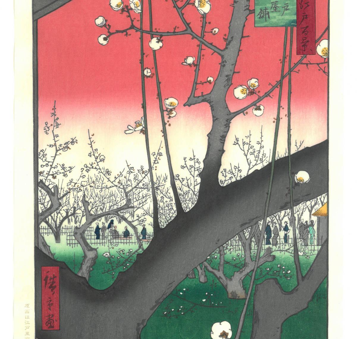 歌川広重 (Utagawa Hiroshige) 木版画 江戸百景 #30. 亀戸梅屋舗 初版1856-58年頃 広重の木版画の真の素晴らしさをご堪能下さい!_画像3
