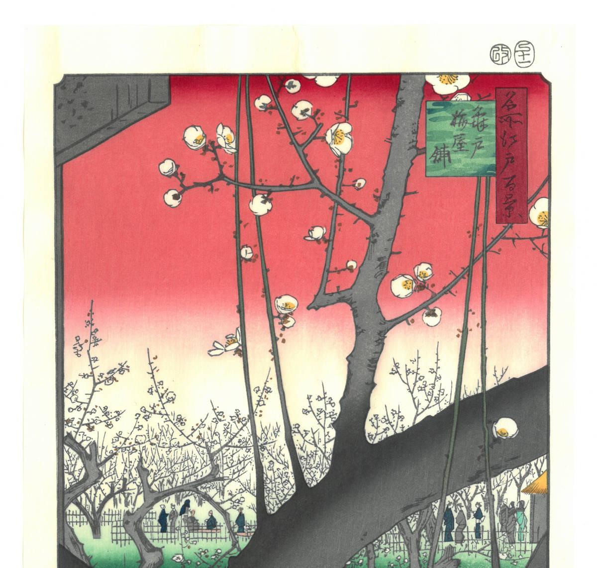 歌川広重 (Utagawa Hiroshige) 木版画 江戸百景 #30. 亀戸梅屋舗 初版1856-58年頃 広重の木版画の真の素晴らしさをご堪能下さい!_画像2