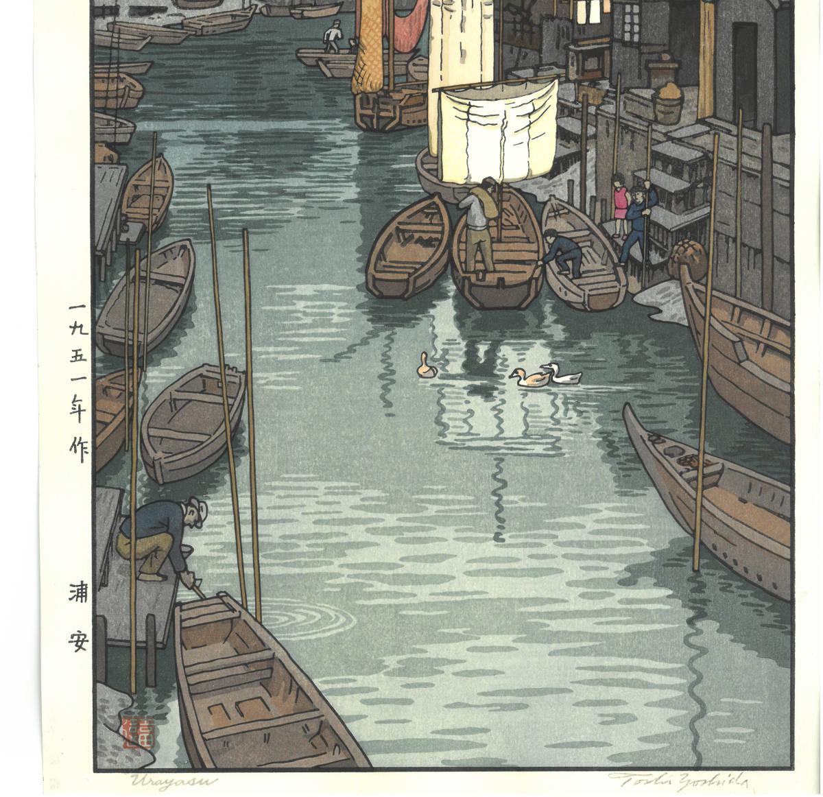吉田遠志 木版画  015101 浦安 (Urayasu)  初摺1951年    最高峰の摺師の技をご堪能下さい!!_画像5