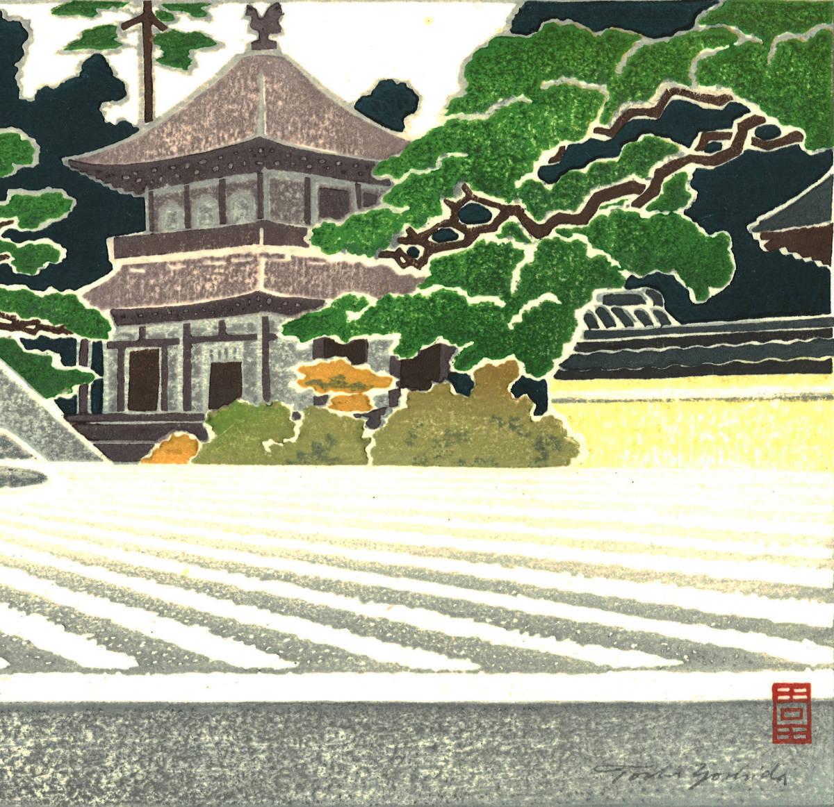 吉田遠志 木版画   016302 銀閣寺の庭  (Ginkakuji Garden)   初摺1963年  最高峰の摺師の技をご堪能下さい!!_画像7