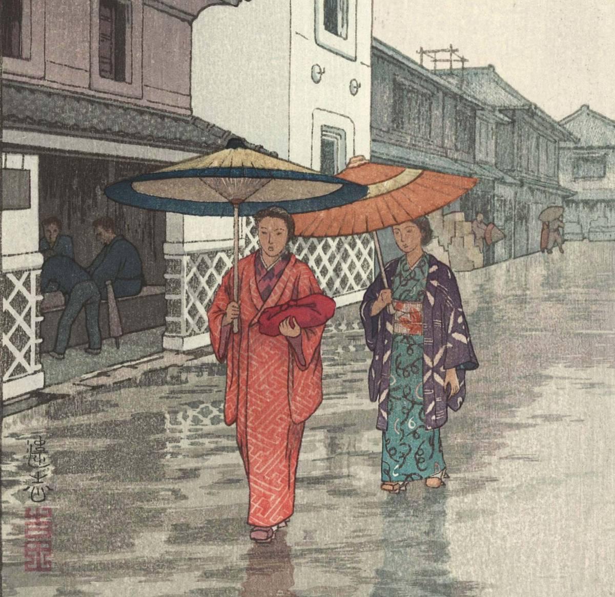 吉田遠志 木版画 014002 雨傘 (Umbrella) 初摺1940年  最高峰の摺師の技をご堪能下さい!!_画像7