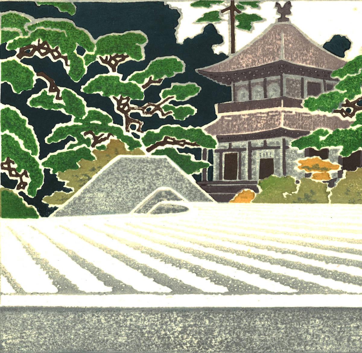 吉田遠志 木版画   016302 銀閣寺の庭  (Ginkakuji Garden)   初摺1963年  最高峰の摺師の技をご堪能下さい!!_画像5