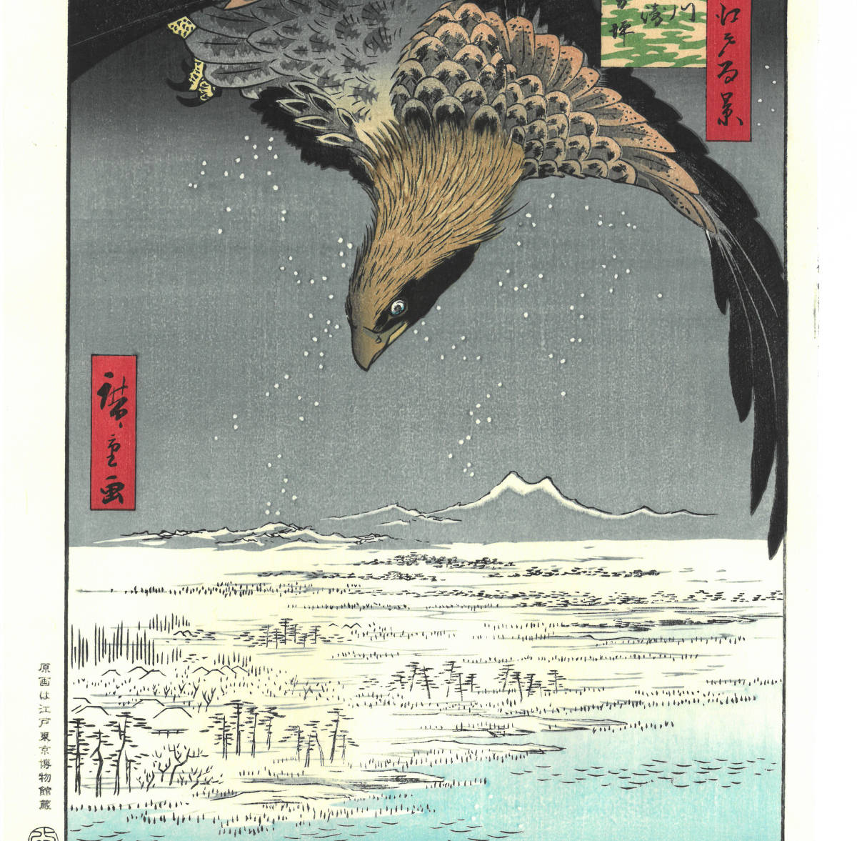 歌川広重 (Utagawa Hiroshige) 木版画 江戸百景 #108. 深川州崎十万坪  初版1856-58年頃  広重の木版画の真の素晴らしさをご堪能下さい! _画像3