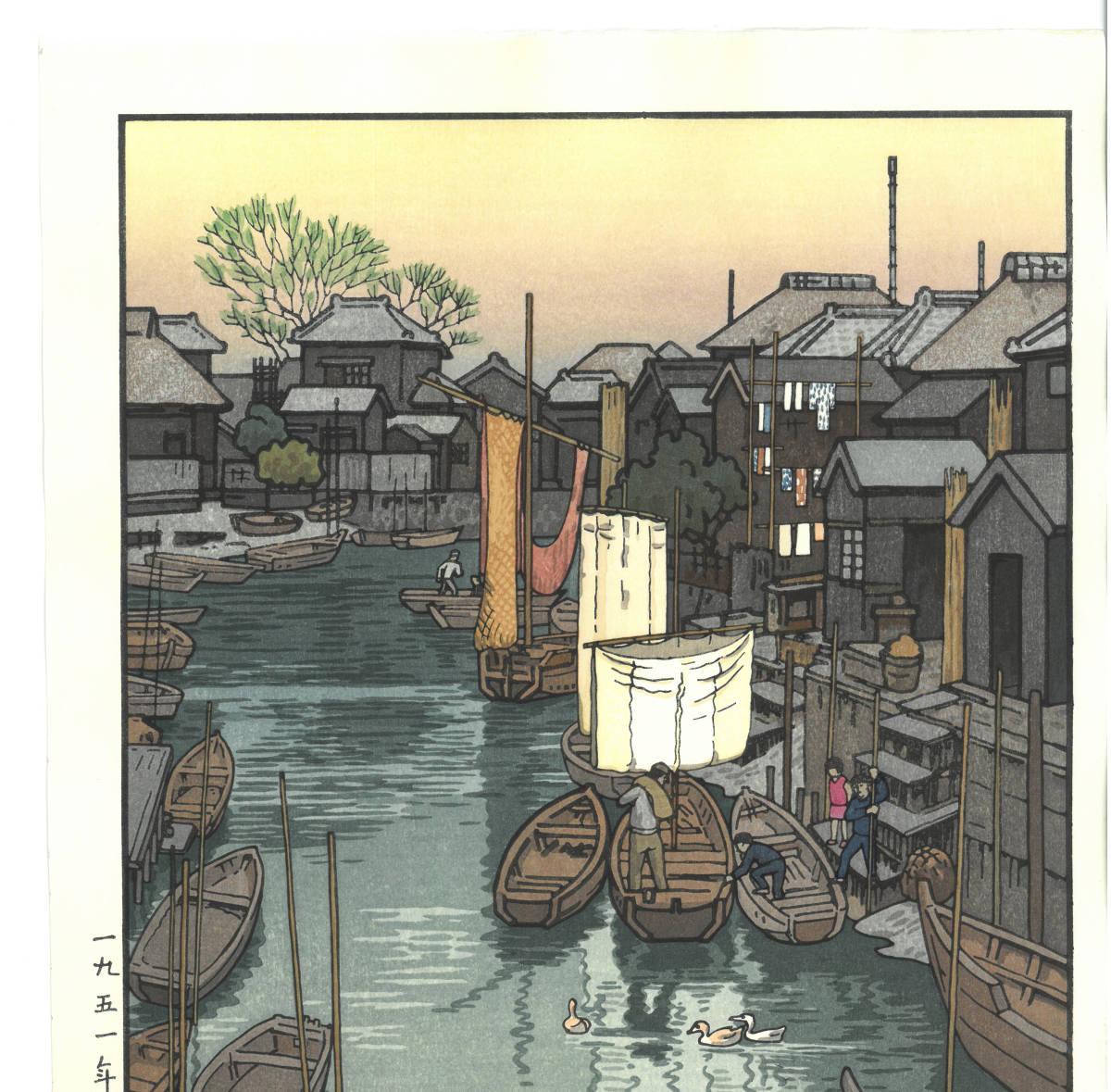 吉田遠志 木版画  015101 浦安 (Urayasu)  初摺1951年    最高峰の摺師の技をご堪能下さい!!_画像3