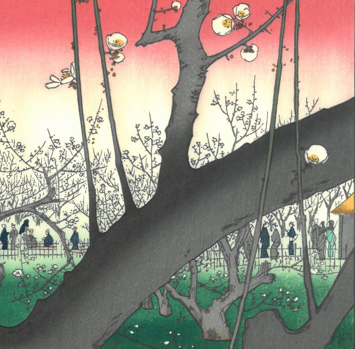 歌川広重 (Utagawa Hiroshige) 木版画 江戸百景 #30. 亀戸梅屋舗 初版1856-58年頃 広重の木版画の真の素晴らしさをご堪能下さい!_画像9