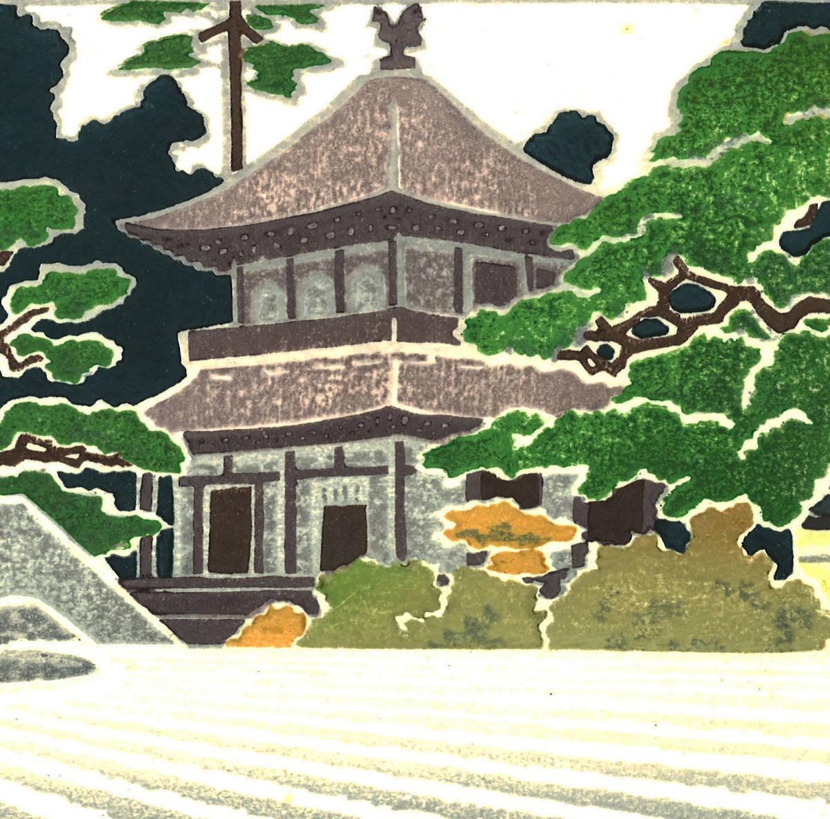 吉田遠志 木版画   016302 銀閣寺の庭  (Ginkakuji Garden)   初摺1963年  最高峰の摺師の技をご堪能下さい!!_画像9