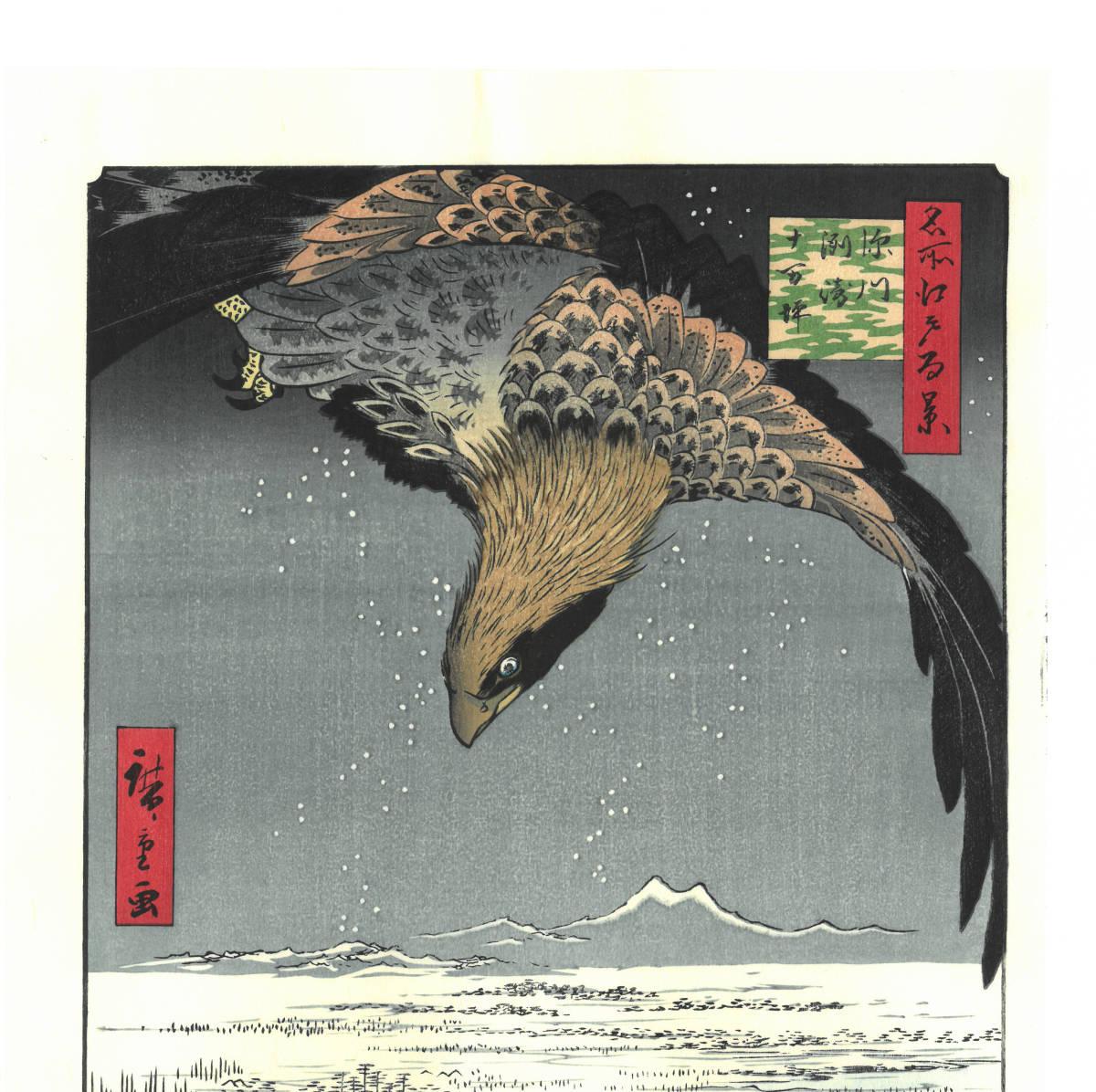 歌川広重 (Utagawa Hiroshige) 木版画 江戸百景 #108. 深川州崎十万坪  初版1856-58年頃  広重の木版画の真の素晴らしさをご堪能下さい! _画像2