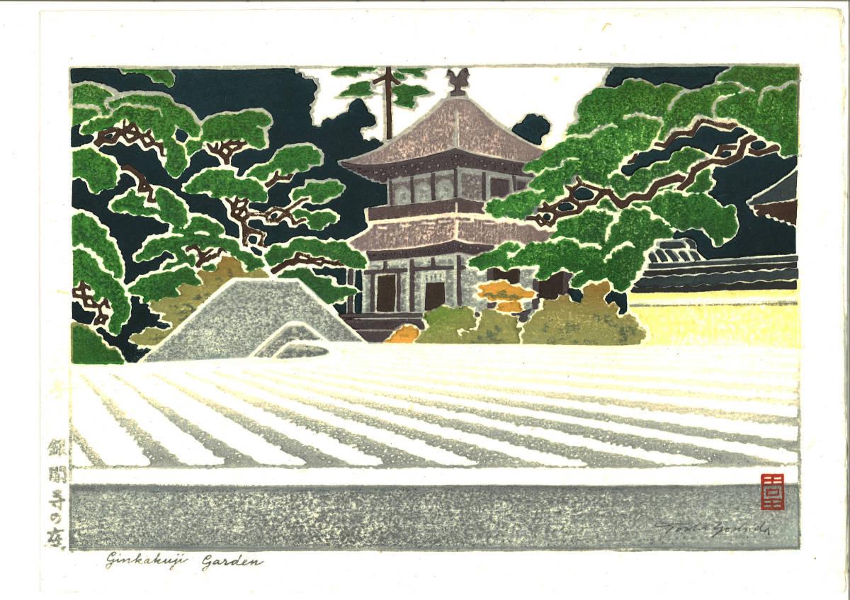 吉田遠志 木版画   016302 銀閣寺の庭  (Ginkakuji Garden)   初摺1963年  最高峰の摺師の技をご堪能下さい!!_画像1