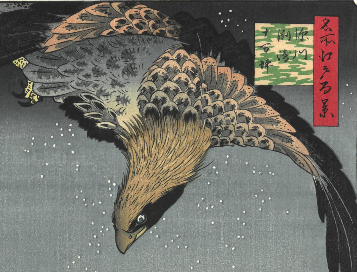 歌川広重 (Utagawa Hiroshige) 木版画 江戸百景 #108. 深川州崎十万坪  初版1856-58年頃  広重の木版画の真の素晴らしさをご堪能下さい! _画像8
