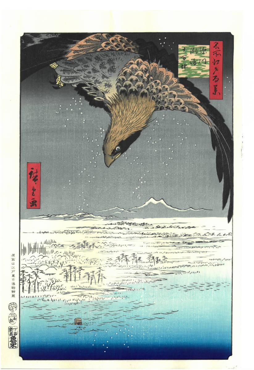 歌川広重 (Utagawa Hiroshige) 木版画 江戸百景 #108. 深川州崎十万坪  初版1856-58年頃  広重の木版画の真の素晴らしさをご堪能下さい! _画像1