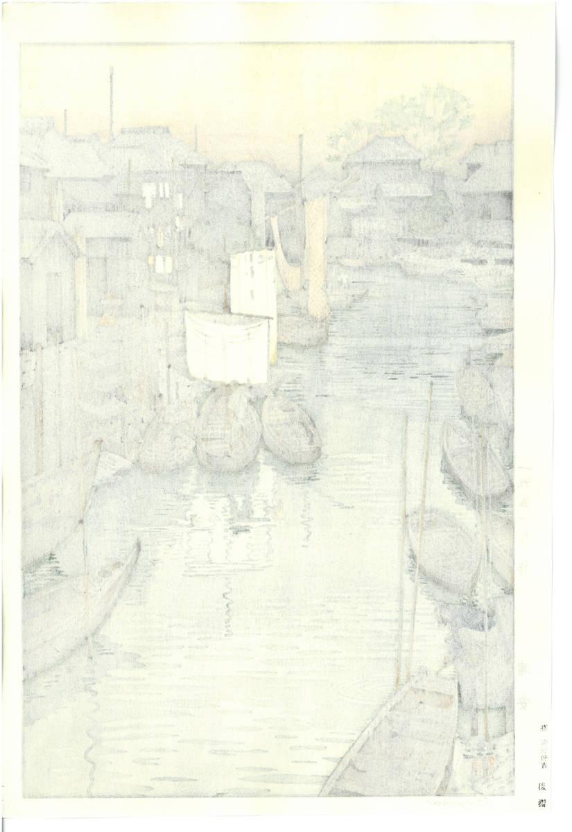 吉田遠志 木版画  015101 浦安 (Urayasu)  初摺1951年    最高峰の摺師の技をご堪能下さい!!_画像2