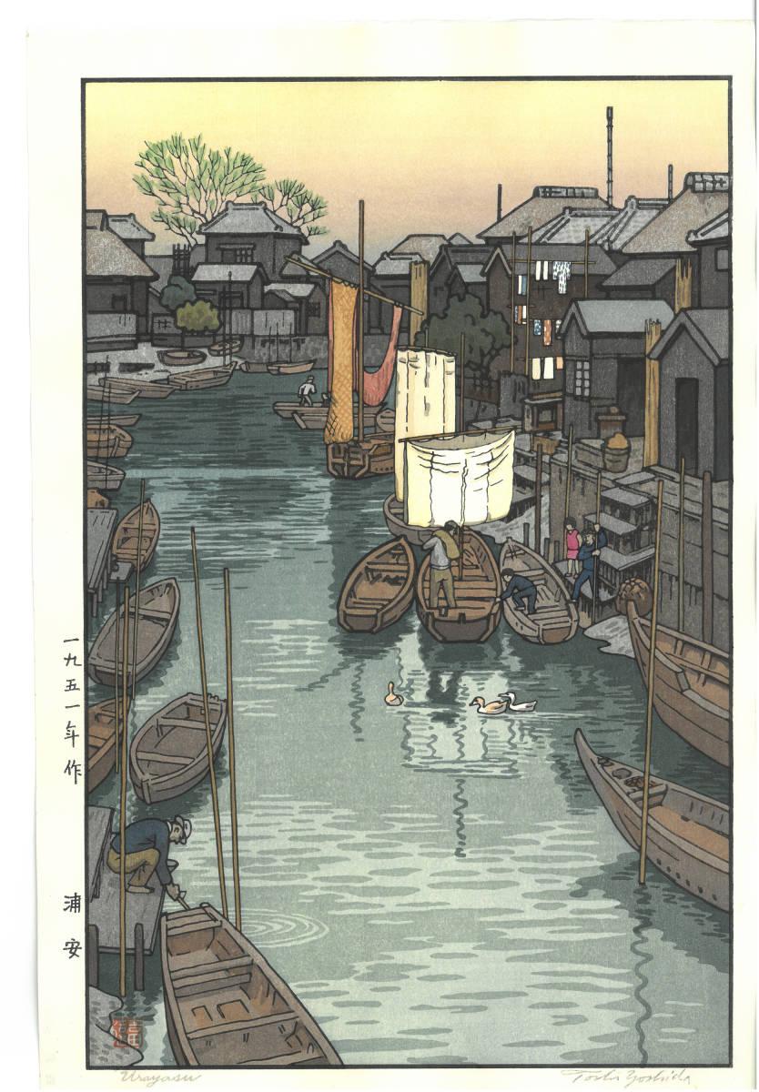 吉田遠志 木版画  015101 浦安 (Urayasu)  初摺1951年    最高峰の摺師の技をご堪能下さい!!_画像1