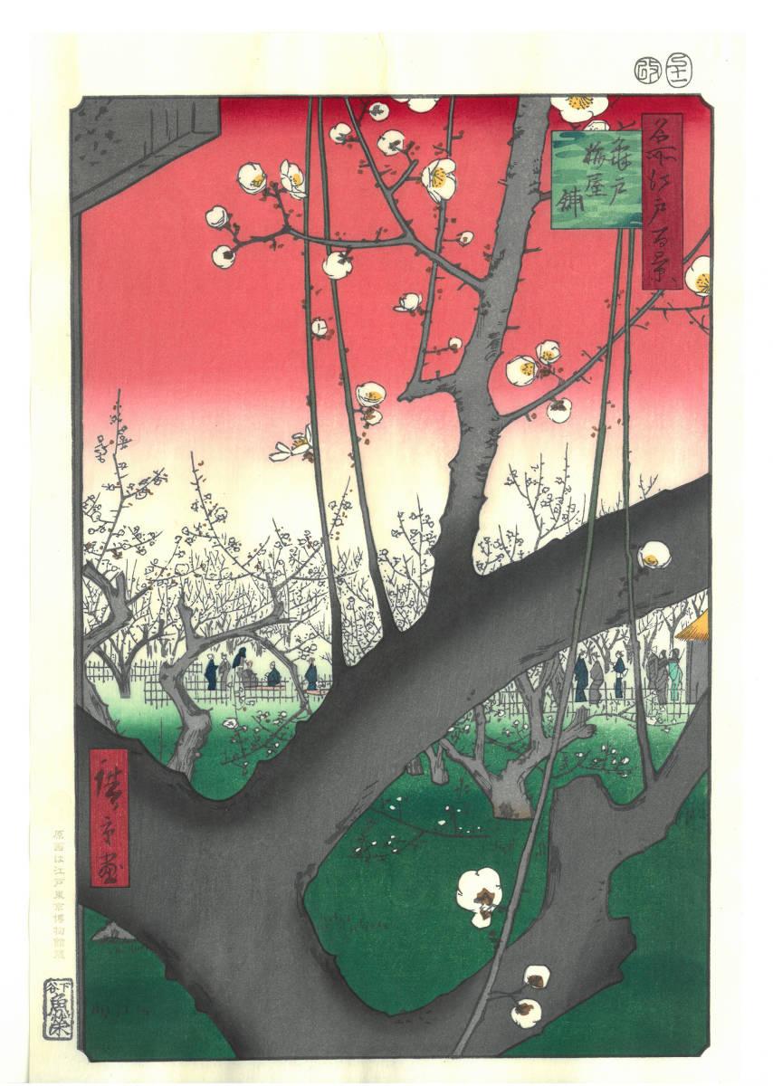 歌川広重 (Utagawa Hiroshige) 木版画 江戸百景 #30. 亀戸梅屋舗 初版1856-58年頃 広重の木版画の真の素晴らしさをご堪能下さい!_画像1