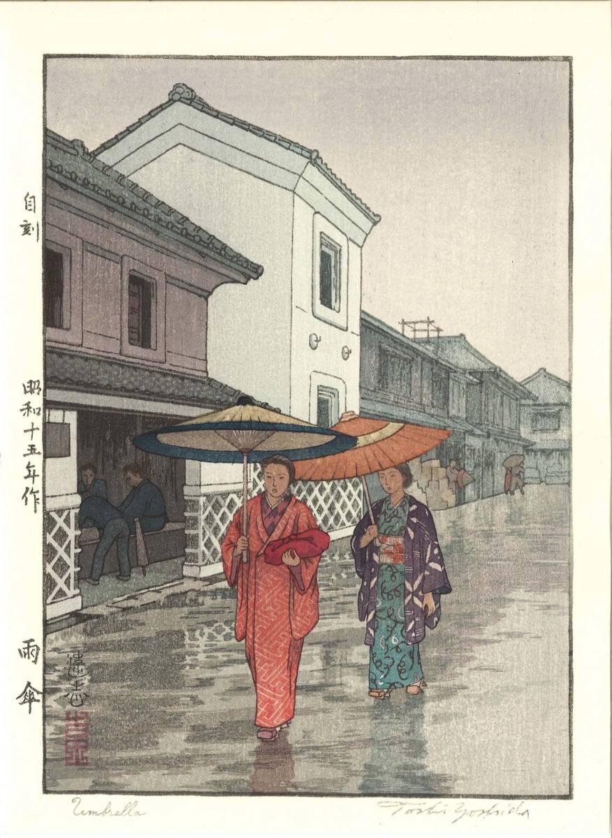 吉田遠志 木版画 014002 雨傘 (Umbrella) 初摺1940年  最高峰の摺師の技をご堪能下さい!!_画像1