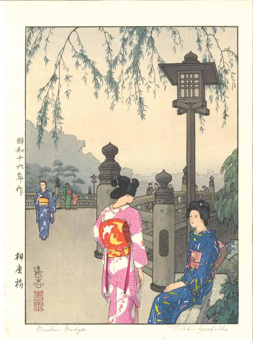 吉田遠志 木版画  014103 弁慶橋 (Benkei Bridge)  初摺1941年    最高峰の摺師の技をご堪能下さい!!_画像1