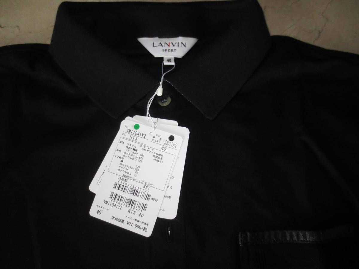 新品 定価2.1万円 ランバン スポール 長袖 ニット ポロ シャツ 黒 L 40 ブラック LANVIN SPORT ジャージー ゴルフウェア 吸水速乾_画像4