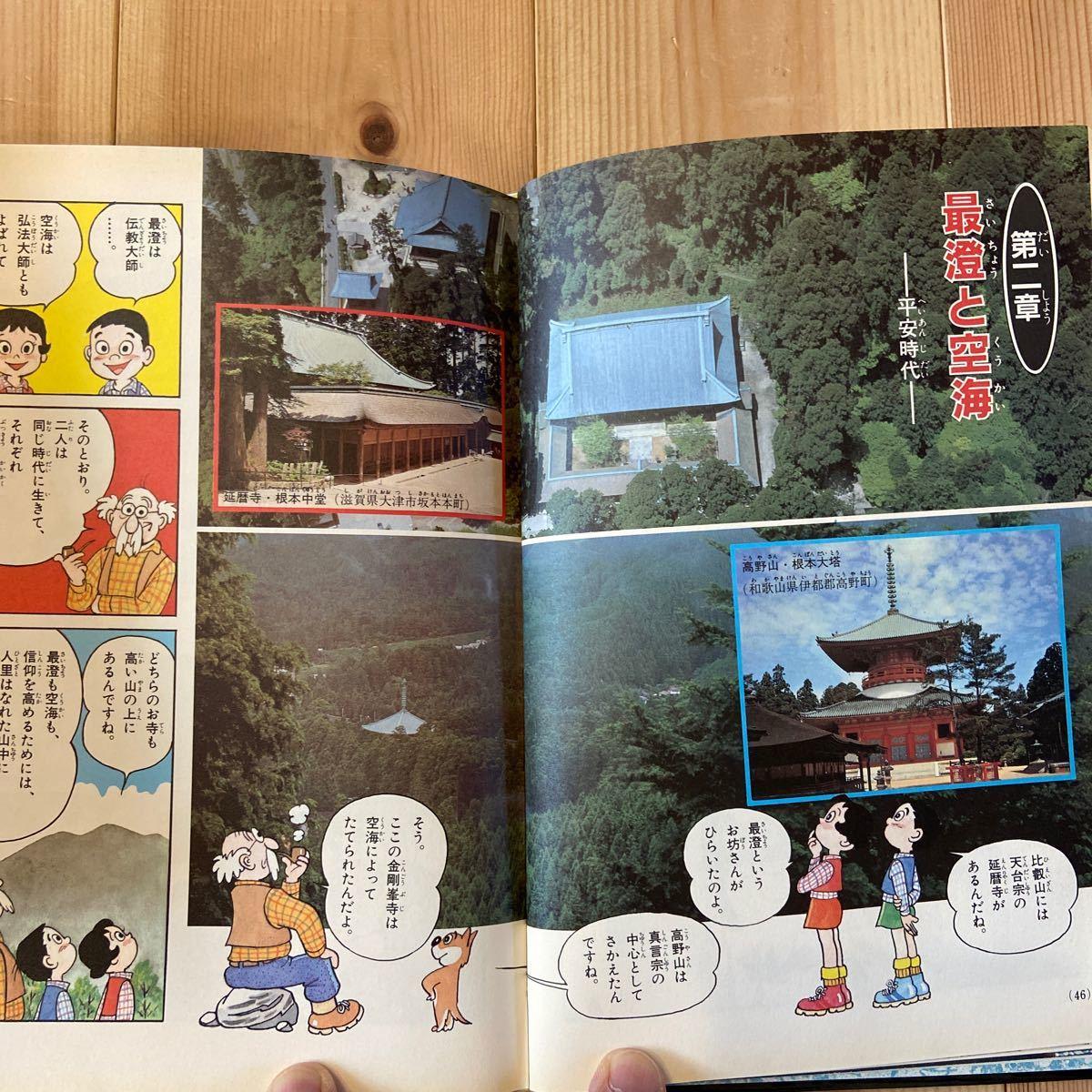 小学館 日本の歴史 3、4巻