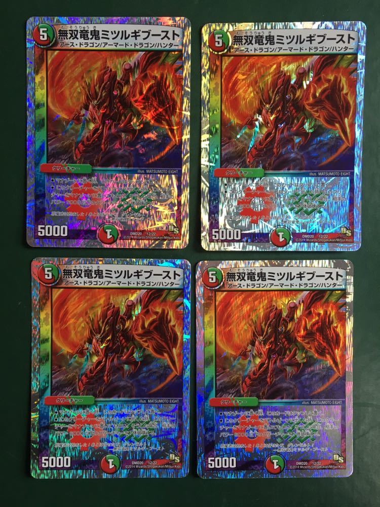 無双竜鬼ミツルギブースト DMD20 4枚セット_画像1