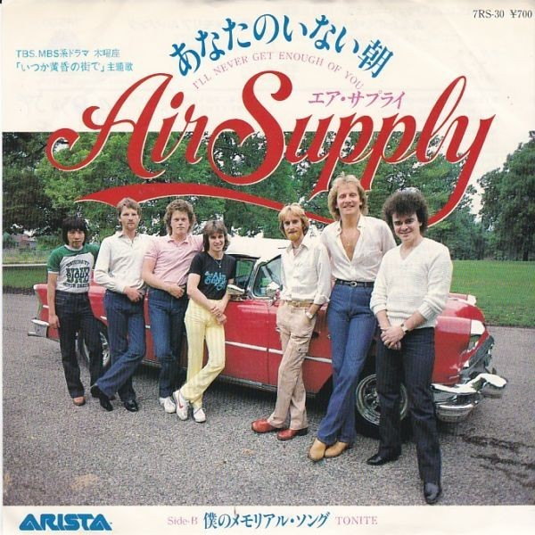 EPレコード AIR SUPPLY (エア・サプライ) / I'LL NEVER GET ENOUGH OF YOU (あなたのいない街)_画像1