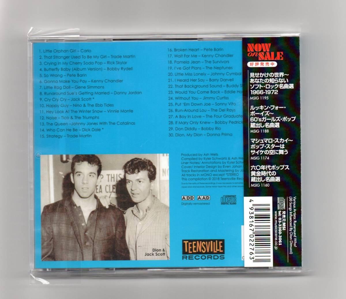 浮気なスーに首ったけ~僕たちはディオン大好きシンガーです/Dionのヒット・コレクションとして聴けてしまう不思議なコンピレーション  _画像2