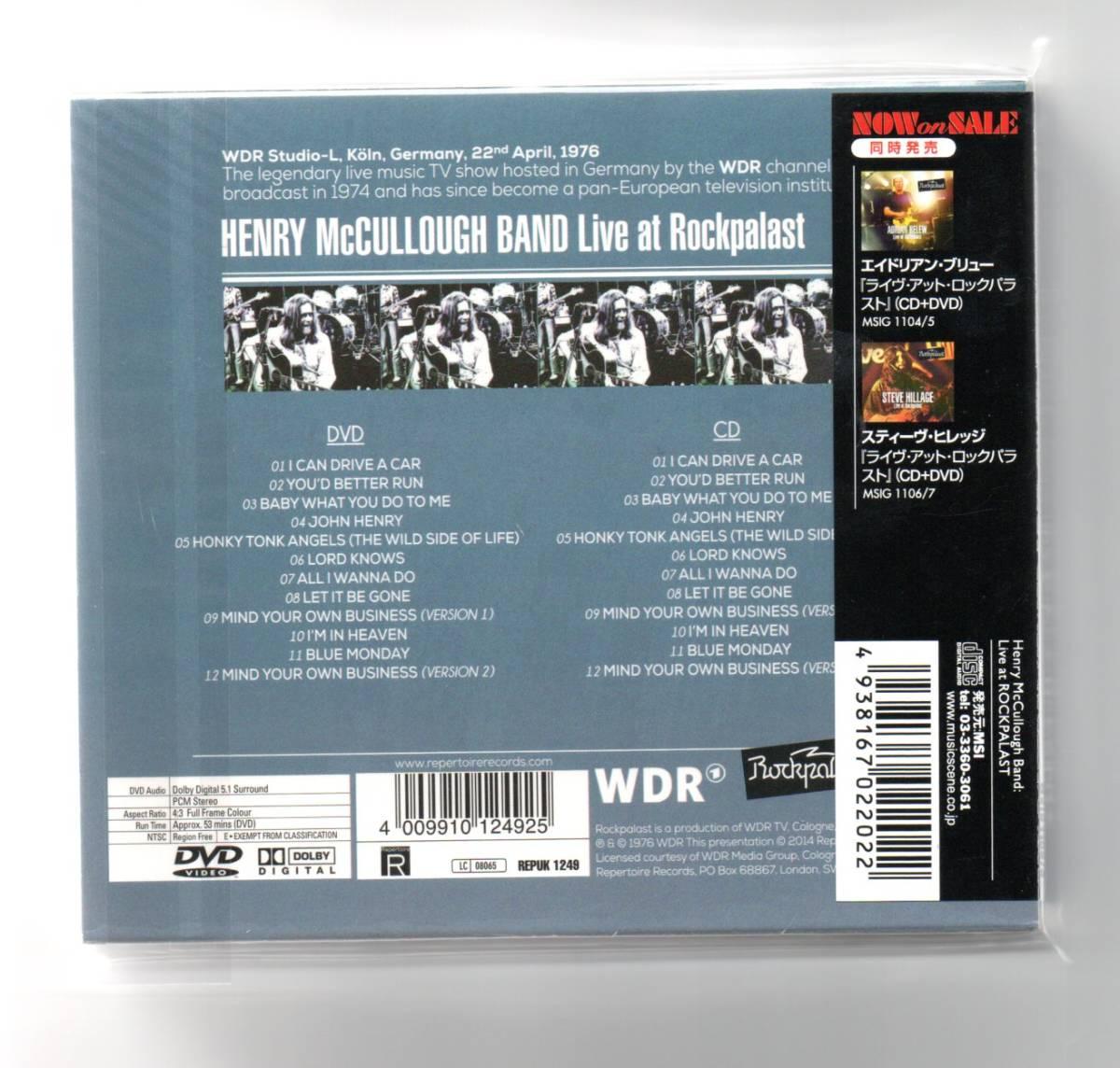 ヘンリー・マッカロック Henry McCullough / ライヴ・アット・ロックパラスト(CD+DVD) DVDは5.1ch音声を収録 詳細な英文解説の対訳付_画像2