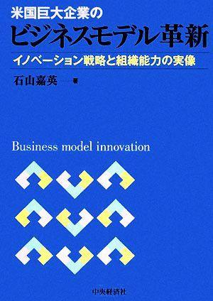 米国巨大企業のビジネスモデル革新 イノベーション戦略と組織能力の実像/石山嘉英【著】_画像1