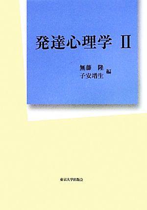 発達心理学(2)/無藤隆,子安増生【編】_画像1