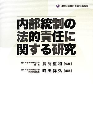 内部統制の法的責任に関する研究/鳥飼重和【監修】,町田祥弘【編著】_画像1