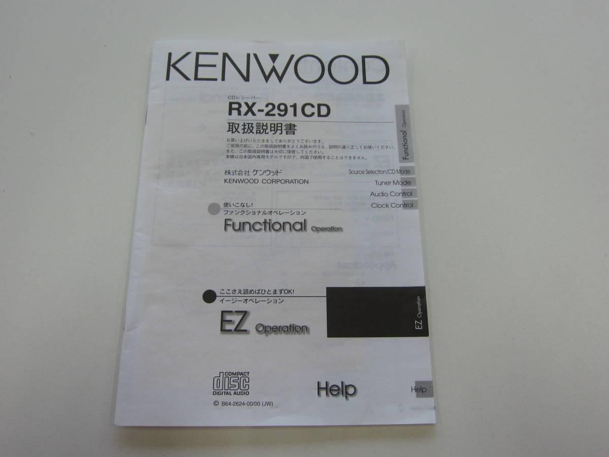 消費税不要♪ ケンウッド RX-291CD CD レシーバー 取扱説明書 KENWOOD_画像1