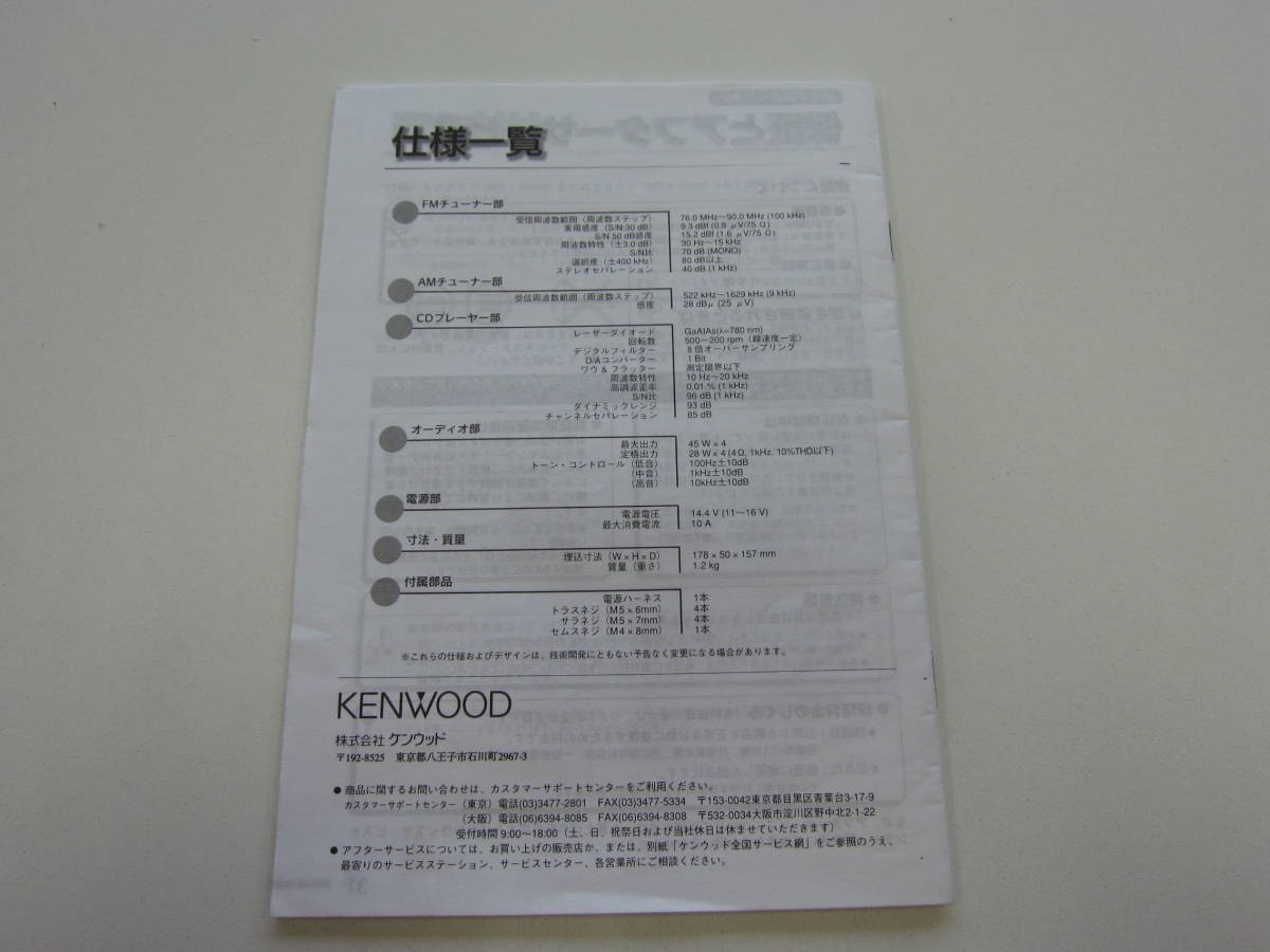 消費税不要♪ ケンウッド RX-291CD CD レシーバー 取扱説明書 KENWOOD_画像2